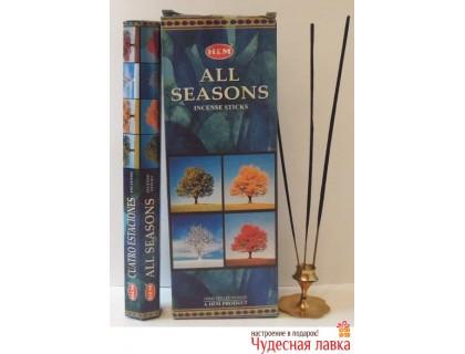 Благовония HEM All Seasons (Все сезоны)