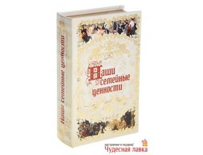"""Шкатулка-книга """"Наши семейные ценности"""""""