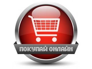 """Новая статья """"Онлайн покупка зачем и как?"""""""